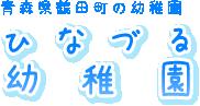 青森県鶴田町の幼稚園 ひなづる幼稚園